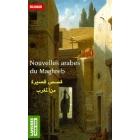 Nouvelles arabes du Maghreb. Qissas min al magreb (bilingüe árabe-francés)