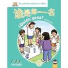 Mis lecturas en chino. ¿Quién gana?
