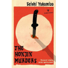 The Honjin Murders (Pushkin Vertigo)