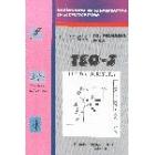 TEO-3 Habilidades de segmentación en lectoescritura