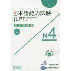 JLPT Koshiki Mondaishu N4 - Nueva edición (Libro   CD)