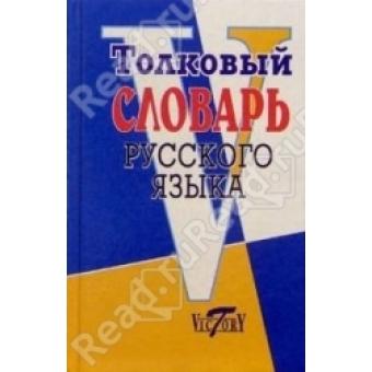 Tolkovyy slovar russkogo yazyka/ Diccionario de la lengua rusa