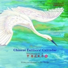Chinese Farmers' Calendar  (Bilingüe inglés-chino)  + Audio Cd