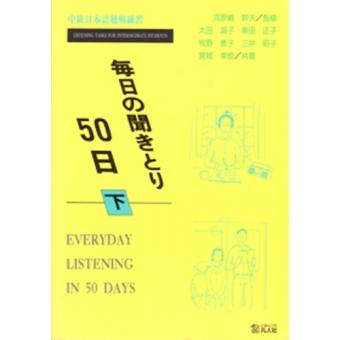 Everyday listening in 50 days (26-50)