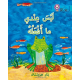 I Have Nothing to Do: Level 7 (Collins Big Cat Arabic Readers)