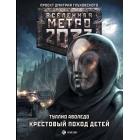Metro 2033: Krestovyi pokhod detei( in Russian)