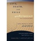 Love, Death, and Exile: Poems Translated from Arabic: Bilingual Edition