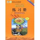 Kuaile Hanyu 1. Cuaderno de ejercicios