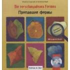 Die verschwundenen Formen + Audio-CD (Deutsch-Russisch)