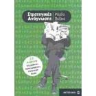 Stratigikes Anagnosis /Estrategias de lectura. 25 textos (en griego)