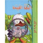 El Patito Feo / The Ugly Duck (en árabe)
