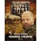 Metro 2033: Chuzhimi glazami( in Russian)