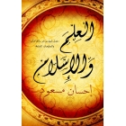 Science and Islam (Arabic - Al Ilm wal Islam) (Arabic Edition)