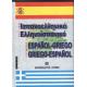Diccionario español-griego/griego-español