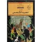 Tintin / El templo del Sol (en árabe)