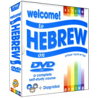 Welcome to Hebrew on DVD. A complete self-study course
