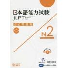 JLPT Koshiki Mondaishu N2 - Nueva edición (Libro + CD)