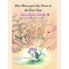 How Mouse Gave His Name to the First Year (Bilingüe inglés-chino)  + Audio Cd