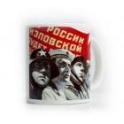 Taza Revolución Rusa Fernando Vicente