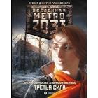 Metro 2033. Tretia sila( in Russian)