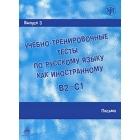 Uchebno-trenirovochnye testy po russkomu jazyku kak inostrannomu. (B2-C1). Vypusk 3. Pismo. (vkl. DVD) / Training tests. Part 3. Writing. (Includes DVD) (B2-C1)
