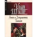 Romeo i Dzhuletta. Gamlet (Romeo y Julieta. Hamlet)