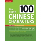 First 100 Chinese Characters : (HSK Level 1) the Quick and Easy Way to Learn the Basic Chinese Characters