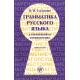 Gramática de la lengua rusa en ejercicios y comentarios. Volumen 2. Sintaxis