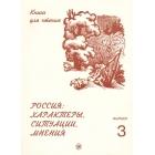 Rossija: Kharaktery, situatsii, mnenija. Kniga dlja chtenija s adaptirovannymi tekstami. Vypusk 3.(B1/C1) / Russia: characters, situations, opinions: a reading book. In 3 vol. Vol. 3 (B1/C1)