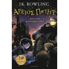 Harry Potter y la piedra filosofal (Texto en griego clásico)