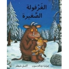 The Gruffalo's Child (Arabic)