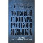 Tolkovyj slovar russkogo jazyka (Diccionario de la lengua rusa)