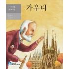 Un mar de historias: Gaudí (Texto en coreano)