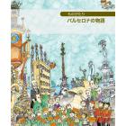 Petita història de Barcelona (japonès)
