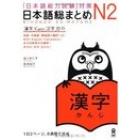 Nihongo Somatome N2 Kanji