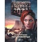 Metro 2033: Put prokliatykh( in Russian)