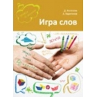 Igra slov: vo chto i kak igrat na uroke russkogo jazyka. Uchebnoe posobie (A2/C2) / Playing on Words: Games and Activities for a Russian Language Classroom (A2/C2)
