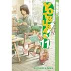 Yotsuba&! Bd 11