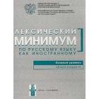 Leksicheskij minimum po russkomu jazyku kak inostrannomu. Bazovyj uroven. Obschee vladenie (A2) / Lexical minimum of Russian as a foreign language. Level A2