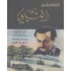 Al Nabbi (El Profeta)