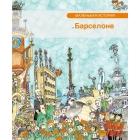 Malenkaja istorja o Barselone / Petita història de Barcelona