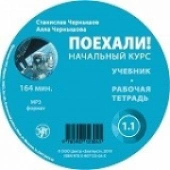 Poekhali! A1.1 Audio CD Poekhali! Russkij jazyk dlja vzroslykh. Nachalnyj kurs: audioprilozhenie.