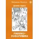 Russkogovorjaschij (B2) / Russophone (B2)