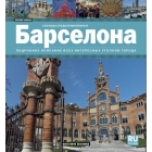 Barcelona. Capital del Mediterráneo (Ruso)