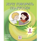 Hochu Govorit' Po-Russki: Textbook + CD