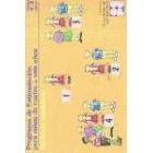 Habilidades matemáticas : programa de estimulación de niños de cuatro a seis años : nivel 4-5 años
