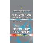 Le Grand Dictionnaire - FRANÇAIS-HÉBREU / HÉBREU-FRANÇAIS (Colette ALLOUCH)