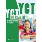 YCT Simulation Tests Level 1