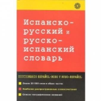 Guía de conversación Ruso-español
