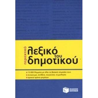 Periektiko lexiko tou dimotikou /Diccionario comprensivo de escuela primaria